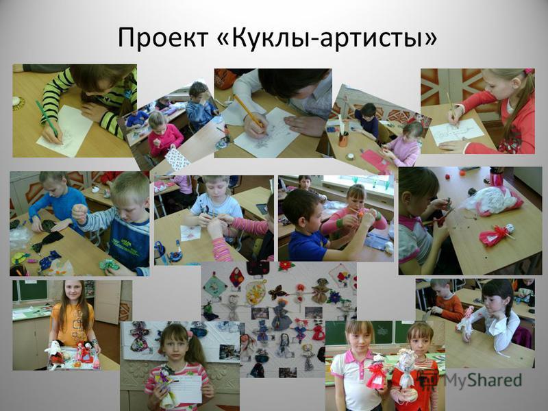 Проект «Куклы-артисты»