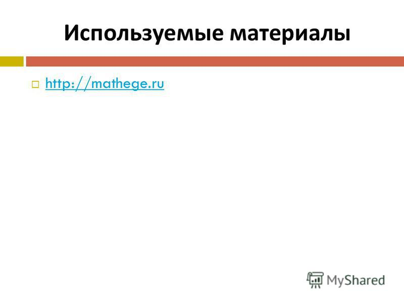 Используемые материалы http://mathege.ru
