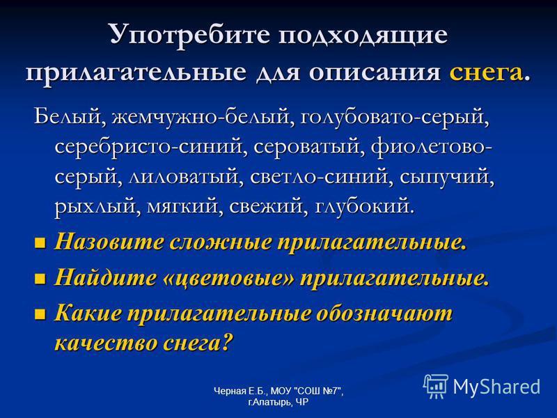 Черная Е.Б., МОУ