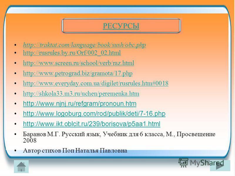 http://traktat.com/language/book/sush/obc.php http://rusrules.by.ru/Orf/002_02. html http://www.screen.ru/school/verb/raz.html http://www.petrograd.biz/gramota/17. php http://www.everyday.com.ua/digilet/rusrules.htm#0018 http://shkola33.m3.ru/uchen/p