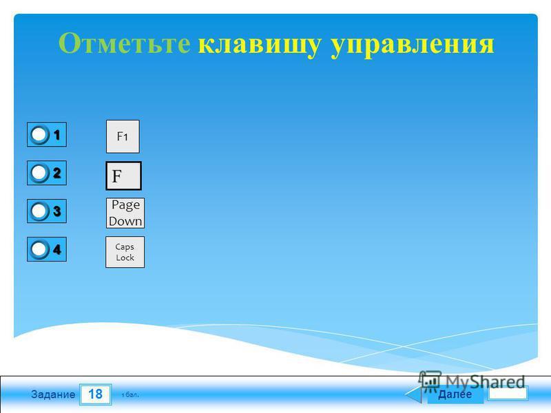 18 Задание Далее 1 бал. 1111 0 2222 0 3333 0 4444 0 Отметьте клавишу управления F1 F Page Down Caps Lock