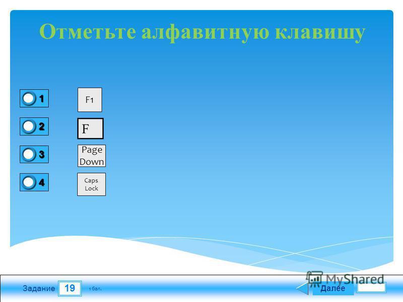 19 Задание Далее 1 бал. 1111 0 2222 0 3333 0 4444 0 Отметьте алфавитную клавишу F1 F Page Down Caps Lock