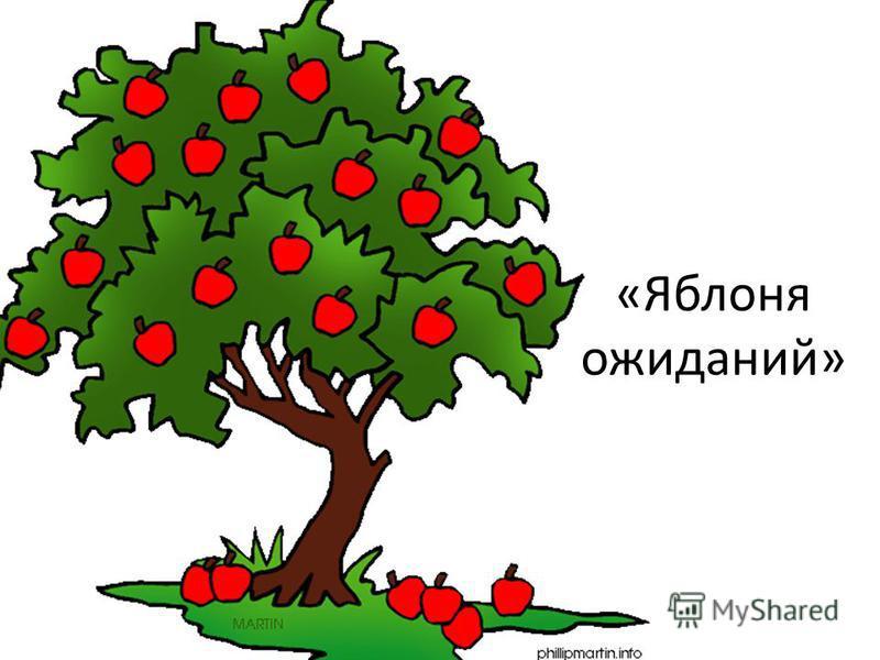 «Яблоня ожиданий»