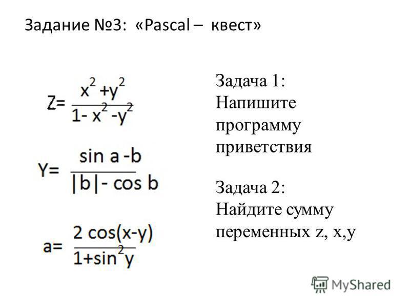 Задание 3: «Pascal – квест» Задача 1: Напишите программу приветствия Задача 2: Найдите сумму переменных z, x,y