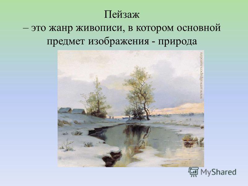 Пейзаж – это жанр живописи, в котором основной предмет изображения - природа