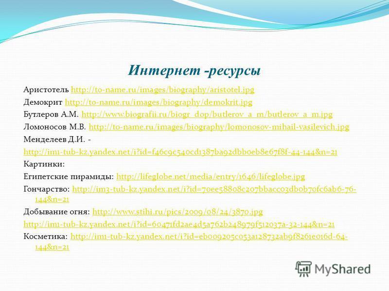 Интернет -ресурсы Аристотель http://to-name.ru/images/biography/aristotel.jpghttp://to-name.ru/images/biography/aristotel.jpg Демокрит http://to-name.ru/images/biography/demokrit.jpghttp://to-name.ru/images/biography/demokrit.jpg Бутлеров А.М. http:/