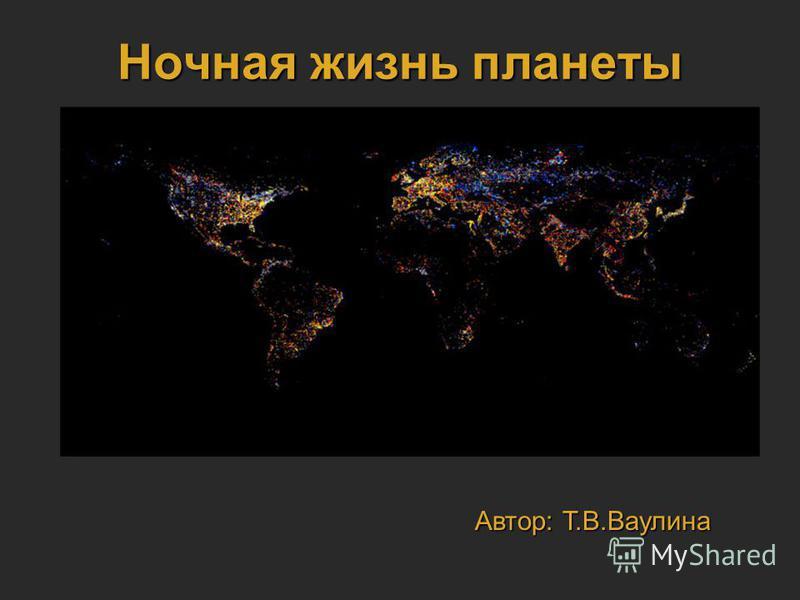 Ночная жизнь планеты Автор: Т.В.Ваулина