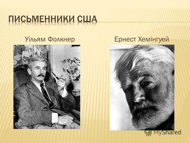 Уільям ФолкнерЕрнест Хемінгуей