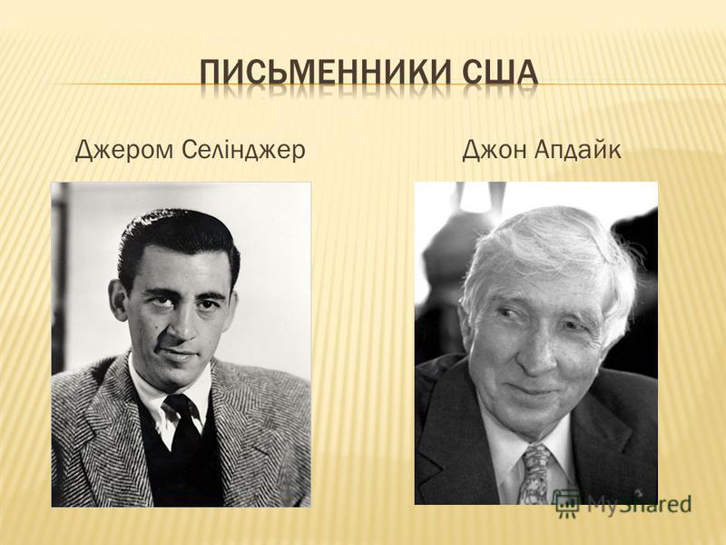 Джером СелінджерДжон Апдайк