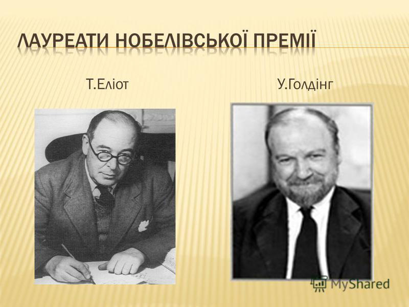 Т.ЕліотУ.Голдінг
