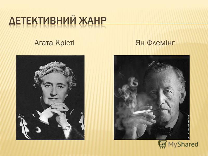 Агата КрістіЯн Флемінг