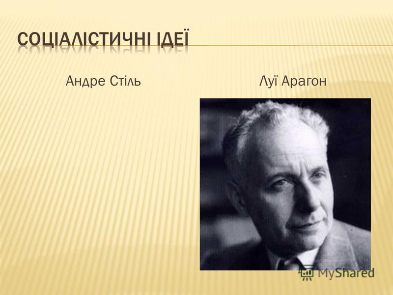Андре СтільЛуї Арагон