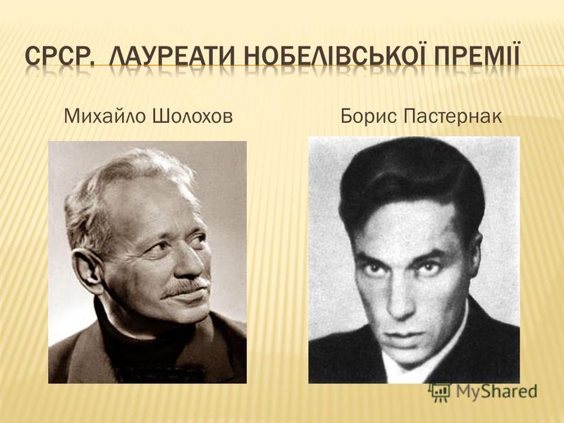 Михайло ШолоховБорис Пастернак