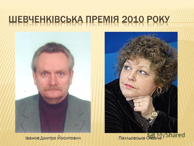 Іванов Дмитро ЙосиповичПахльовська Оксана