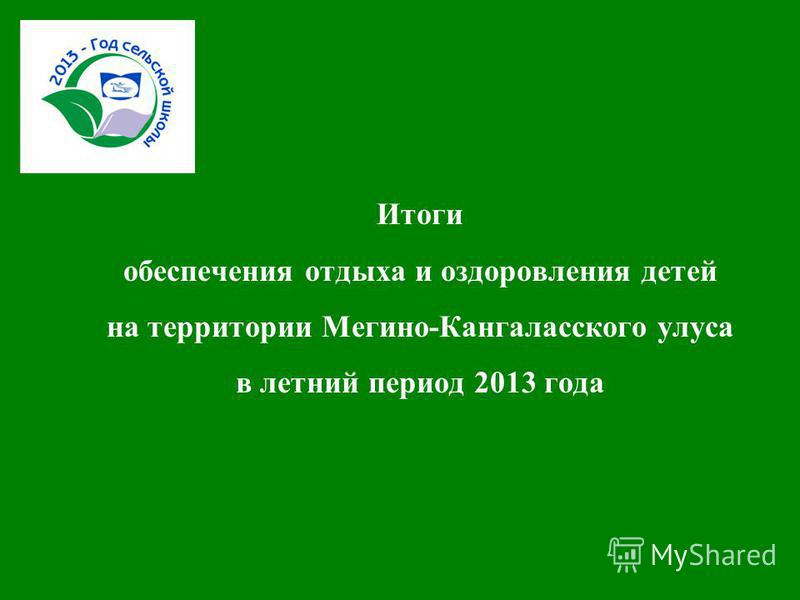 Итоги обеспечения отдыха и оздоровления детей на территории Мегино-Кангаласского улуса в летний период 2013 года