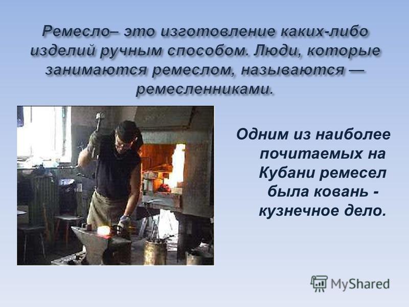 Одним из наиболее почитаемых на Кубани ремесел была ковань - кузнечное дело.