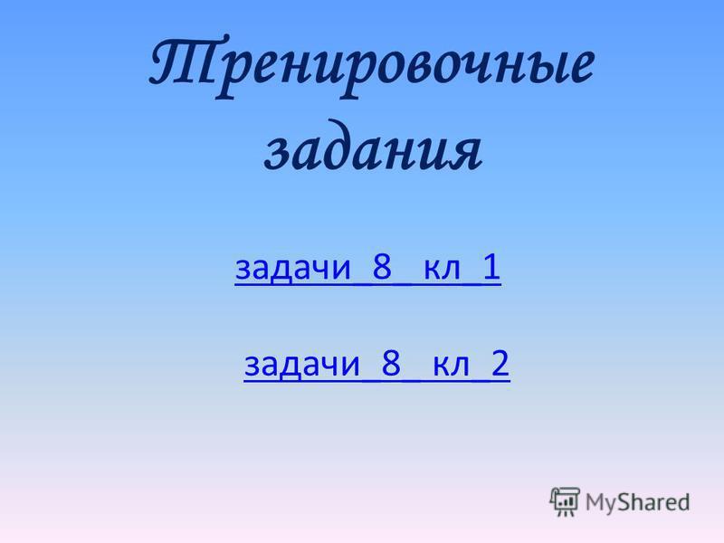 Тренировочные задания задачи_8_ кл_1 задачи_8_ кл_2 задачи_8_ кл_1 задачи_8_ кл_2