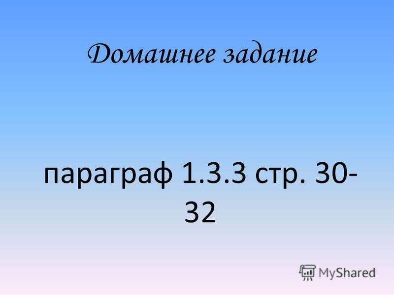 Домашнее задание параграф 1.3.3 стр. 30- 32