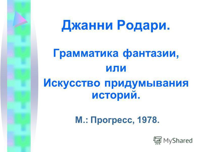 Джанни Родари. Грамматика фантазии, или Искусство придумывания историй. М.: Прогресс, 1978.