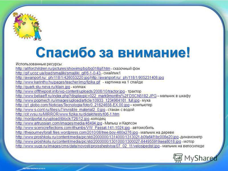 Использованные ресурсы: http://allforchildren.ru/pictures/showimg/bg/bg016gif.htmhttp://allforchildren.ru/pictures/showimg/bg/bg016gif.htm - сказочный фон http://gif.ucoz.ua/load/smajliki/smajliki_gif/6-1-0-43 http://gif.ucoz.ua/load/smajliki/smajlik