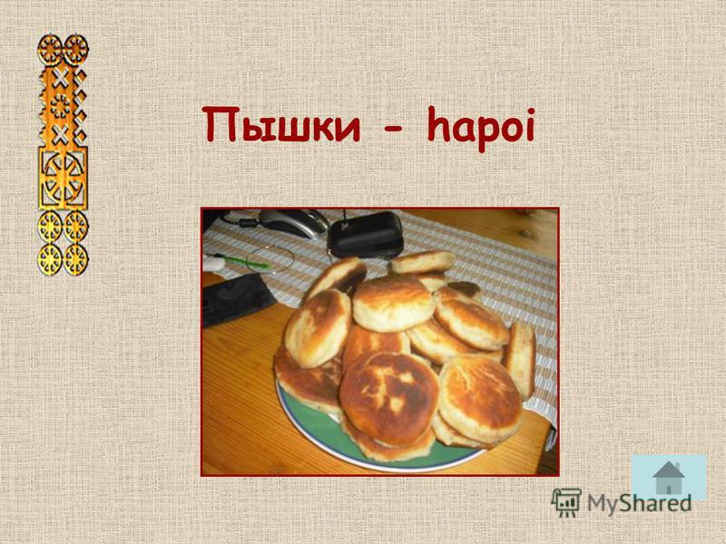 Пышки - hapoi