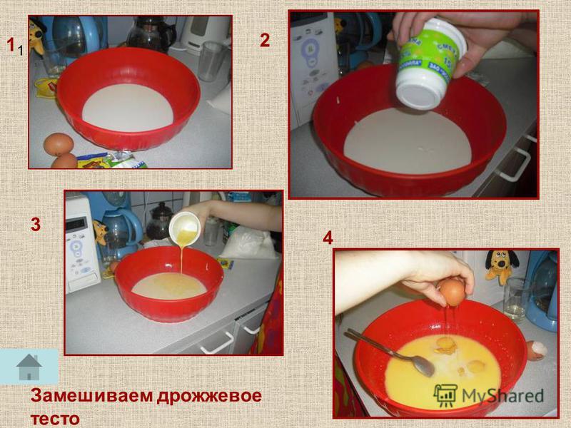 1 1 2 3 4 Замешиваем дрожжевое тесто