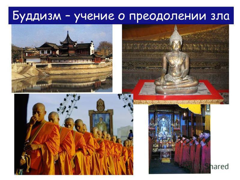 Буддизм – учение о преодолении зла