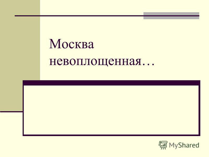 Москва невоплощенная…