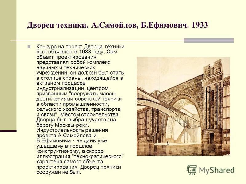 Дворец техники. А.Самойлов, Б.Ефимович. 1933 Конкурс на проект Дворца техники был объявлен в 1933 году. Сам объект проектирования представлял собой комплекс научных и технических учреждений, он должен был стать в столице страны, находящейся в активно