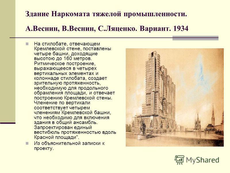 Здание Наркомата тяжелой промышленности. А.Веснин, В.Веснин, С.Ляценко. Вариант. 1934 На стилобате, отвечающем Кремлевской стене, поставлены четыре башни, доходящие высотою до 160 метров. Ритмическое построение, выражающееся в четырех вертикальных эл