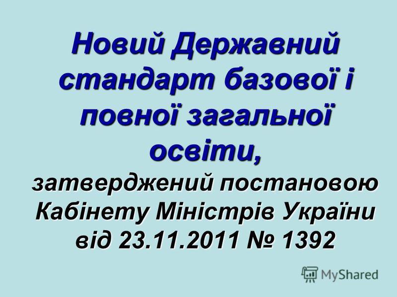 Новий Державний стандарт базової і повної загальної освіти, затверджений постановою Кабінету Міністрів України від 23.11.2011 1392