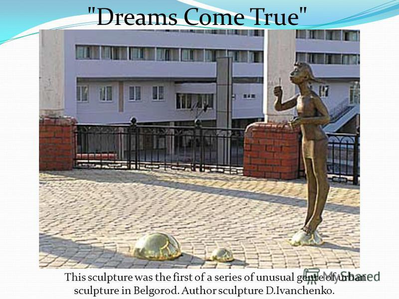 This sculpture was the first of a series of unusual genre of urban sculpture in Belgorod. Author sculpture D.Ivanchenko. Dreams Come True