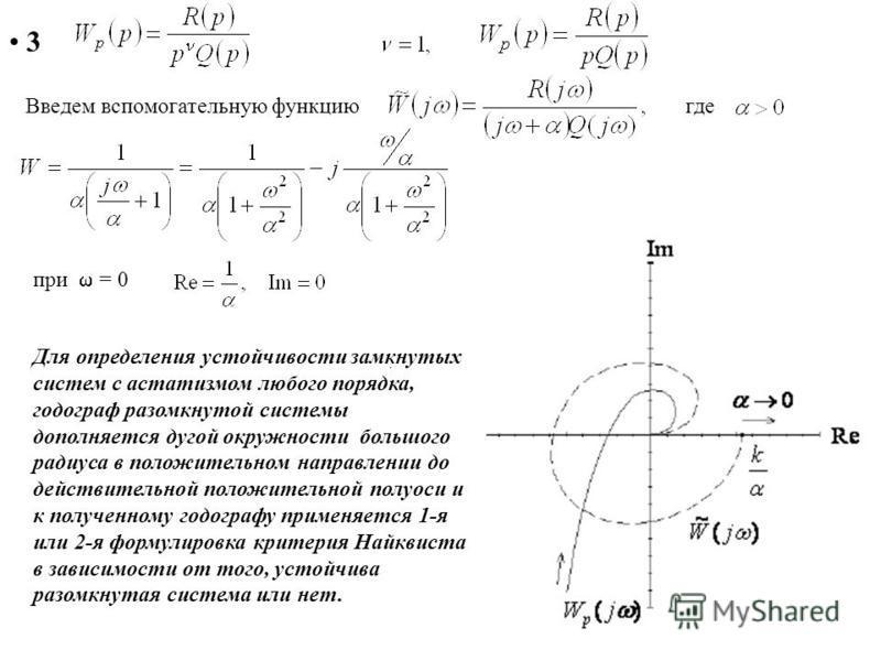 3 Введем вспомогательную функцию где при = 0. Для определения устойчивости замкнутых систем с астатизмом любого порядка, годограф разомкнутой системы дополняется дугой окружности большого радиуса в положительном направлении до действительной положите