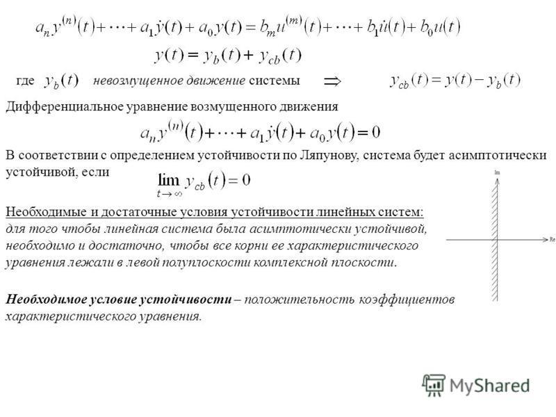 где невозмущенное движение системы Необходимые и достаточные условия устойчивости линейных систем: для того чтобы линейная система была асимптотически устойчивой, необходимо и достаточно, чтобы все корни ее характеристического уравнения лежали в лево