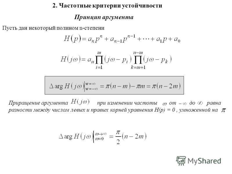 2. Частотные критерии устойчивости Принцип аргумента Пусть дан некоторый полином n-степени Приращение аргумента при изменении частоты от до равна разности между числом левых и правых корней уравнения H(p) = 0, умноженной на