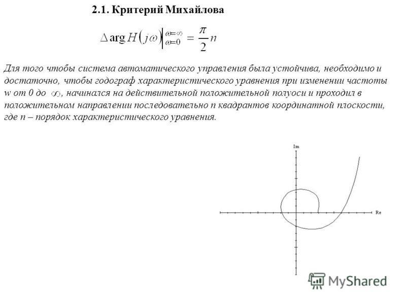 2.1. Критерий Михайлова Для того чтобы система автоматического управления была устойчива, необходимо и достаточно, чтобы годограф характеристического уравнения при изменении частоты w от 0 до, начинался на действительной положительной полуоси и прохо