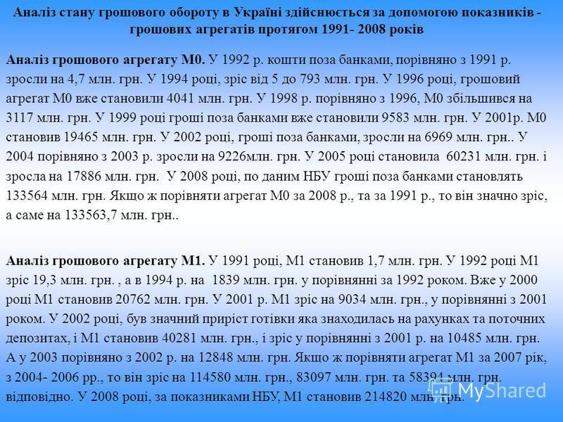 Аналіз стану грошового обороту в Україні здійснюється за допомогою показників - грошових агрегатів протягом 1991- 2008 років Аналіз грошового агрегату М0. У 1992 р. кошти поза банками, порівняно з 1991 р. зросли на 4,7 млн. грн. У 1994 році, зріс від
