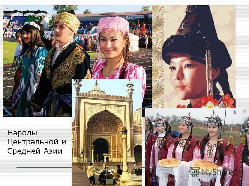 Народы Центральной и Средней Азии