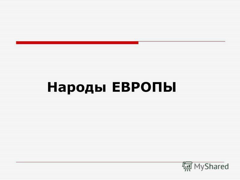 Народы ЕВРОПЫ