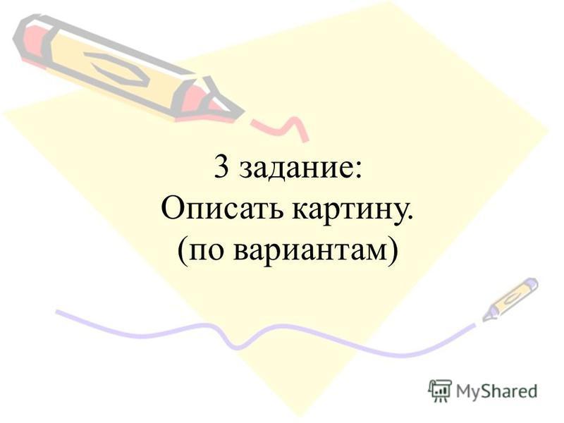 3 задание: Описать картину. (по вариантам)