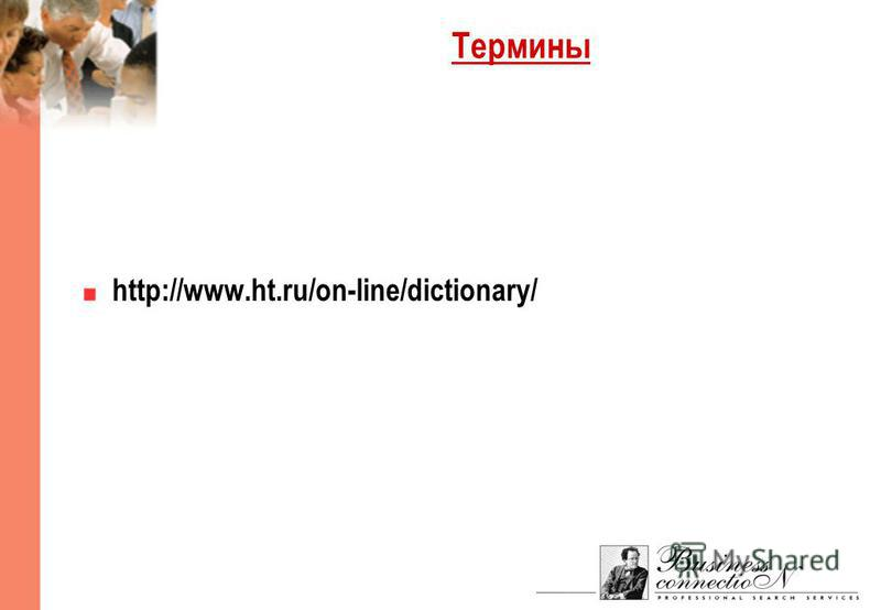 Термины http://www.ht.ru/on-line/dictionary/