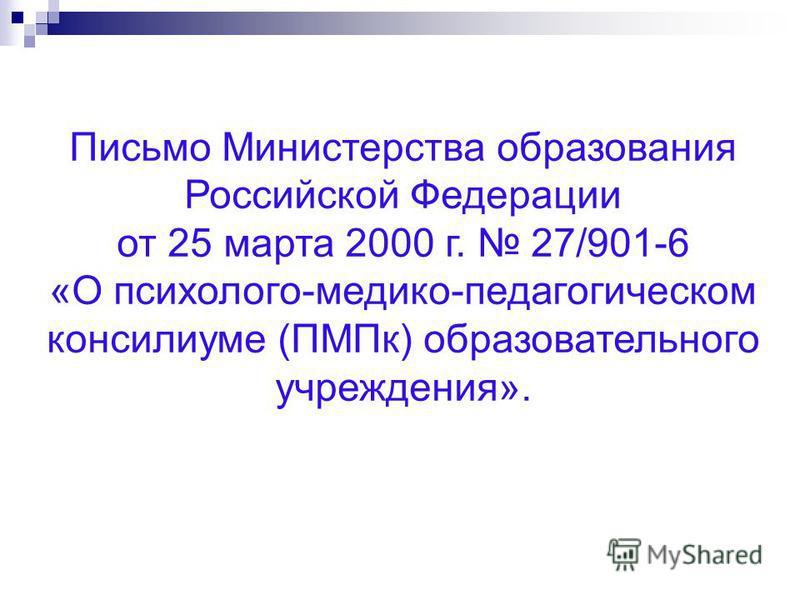 Письмо Министерства образования Российской Федерации от 25 марта 2000 г. 27/901-6 «О психолого-медико-педагогическом консилиуме (ПМПк) образовательного учреждения».