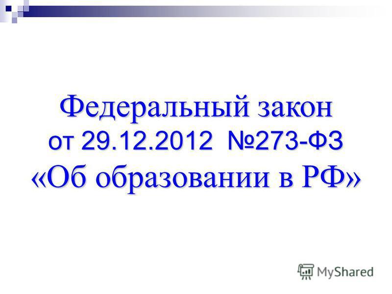 Федеральный закон от 29.12.2012 273-ФЗ «Об образовании в РФ»