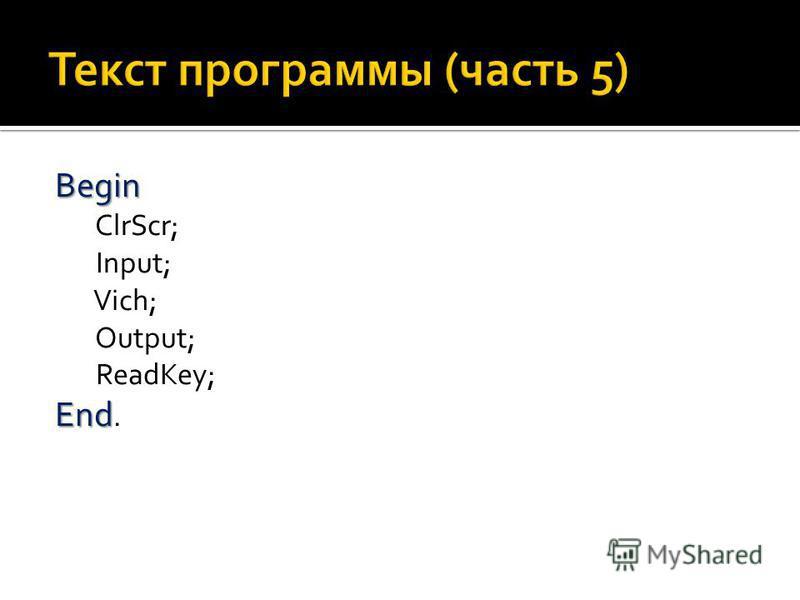 Begin Begin ClrScr; Input; Vich; Output; ReadKey; End End.