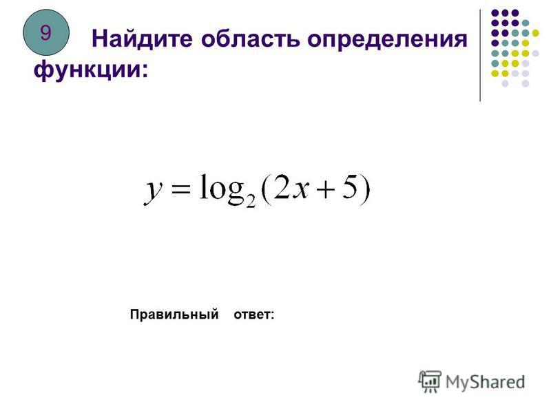 Найдите область определения функции: Правильный ответ: 8