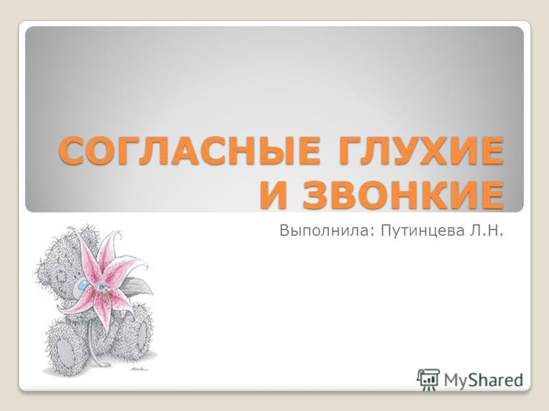 СОГЛАСНЫЕ ГЛУХИЕ И ЗВОНКИЕ Выполнила: Путинцева Л.Н.