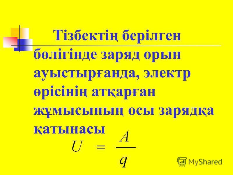 Электр кернеуі деп нені айтады және формуласы қандай?