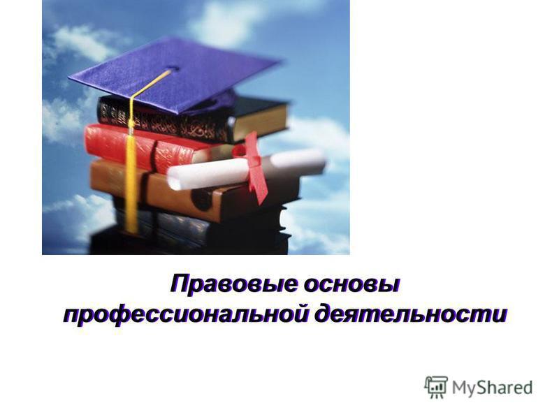 Правовые основы профессиональной деятельности Правовые основы профессиональной деятельности