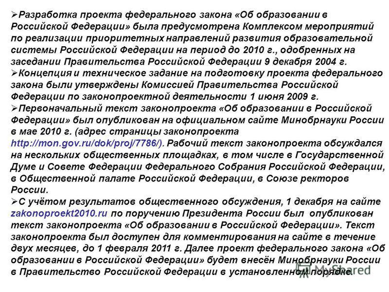 Разработка проекта федерального закона «Об образовании в Российской Федерации» была предусмотрена Комплексом мероприятий по реализации приоритетных направлений развития образовательной системы Российской Федерации на период до 2010 г., одобренных на