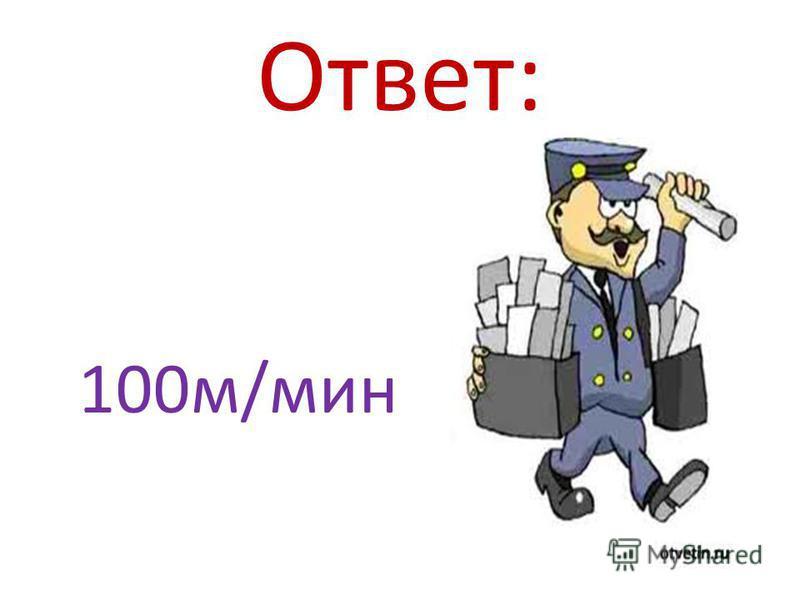 Ответ: 100 м/мин